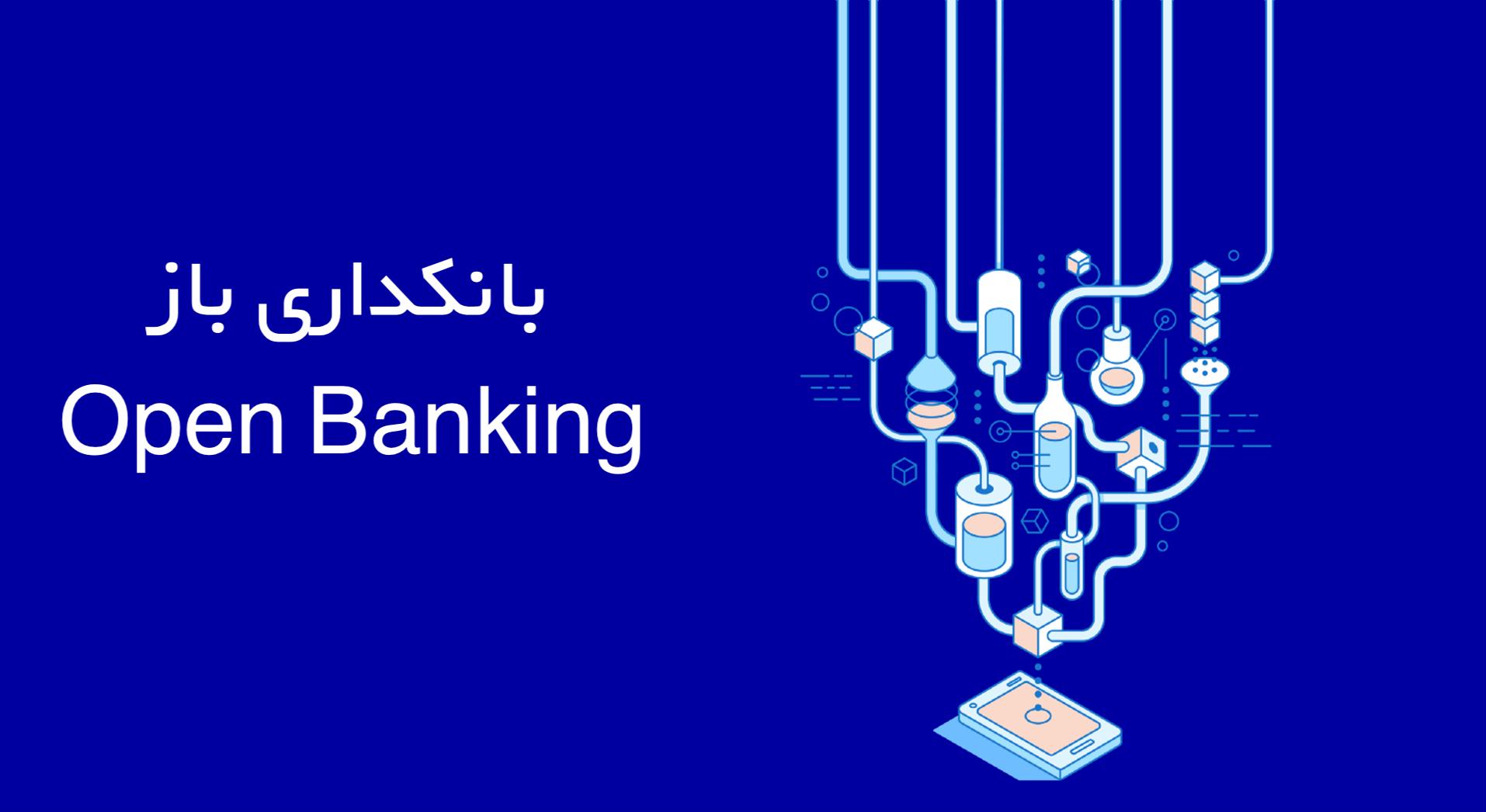 بانکداری باز چیست و چه اهمیتی در آینده بانکداری دارد؟