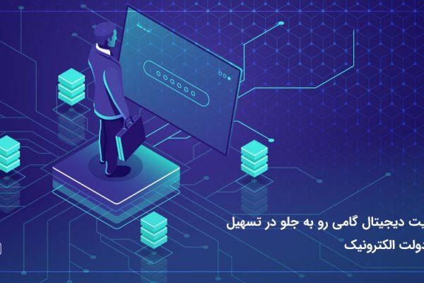 هویت دیجیتال ، پاشنه آشیل دولت الکترونیک