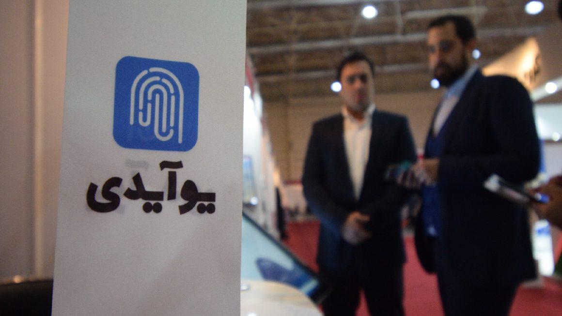 یوآیدی: پلتفرم احراز هویت دیجیتال با قابلیت های جدید به کمک نظام مالی کشور آمده است