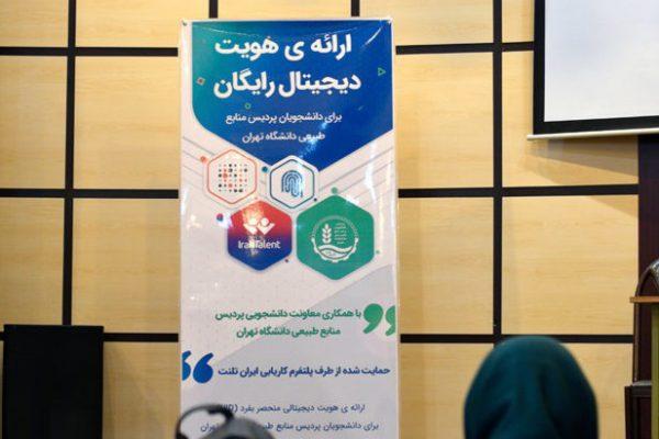 رونمایی از اپلیکیشن یوآیدی UID در پردیس کشاورزی دانشگاه تهران