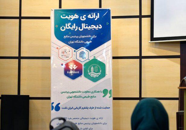 یوآیدی: رونمایی از پلتفرم احراز هویت دیجیتال در پردیس کشاورزی دانشگاه تهران