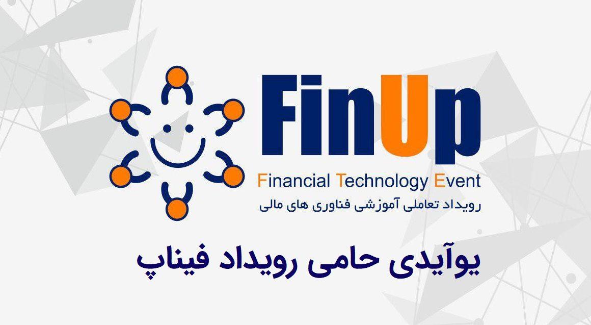 رویداد فیناپ خرداد 98 در دانشگاه شریف با حضور یوآیدی