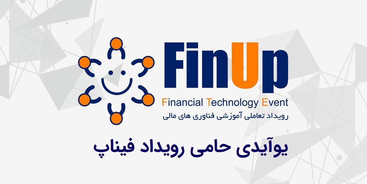 رویداد فیناپ خرداد ۹۸ در دانشگاه شریف با حضور یوآیدی