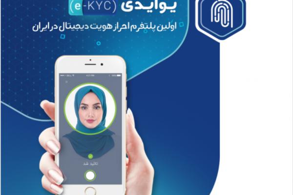 نقش تکنولوژی های یوآیدی در فرآیند احراز هویت