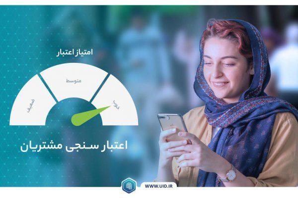 اعتبار سنجی با بهره گیری از احراز هویت دیجیتال (e-KYC)