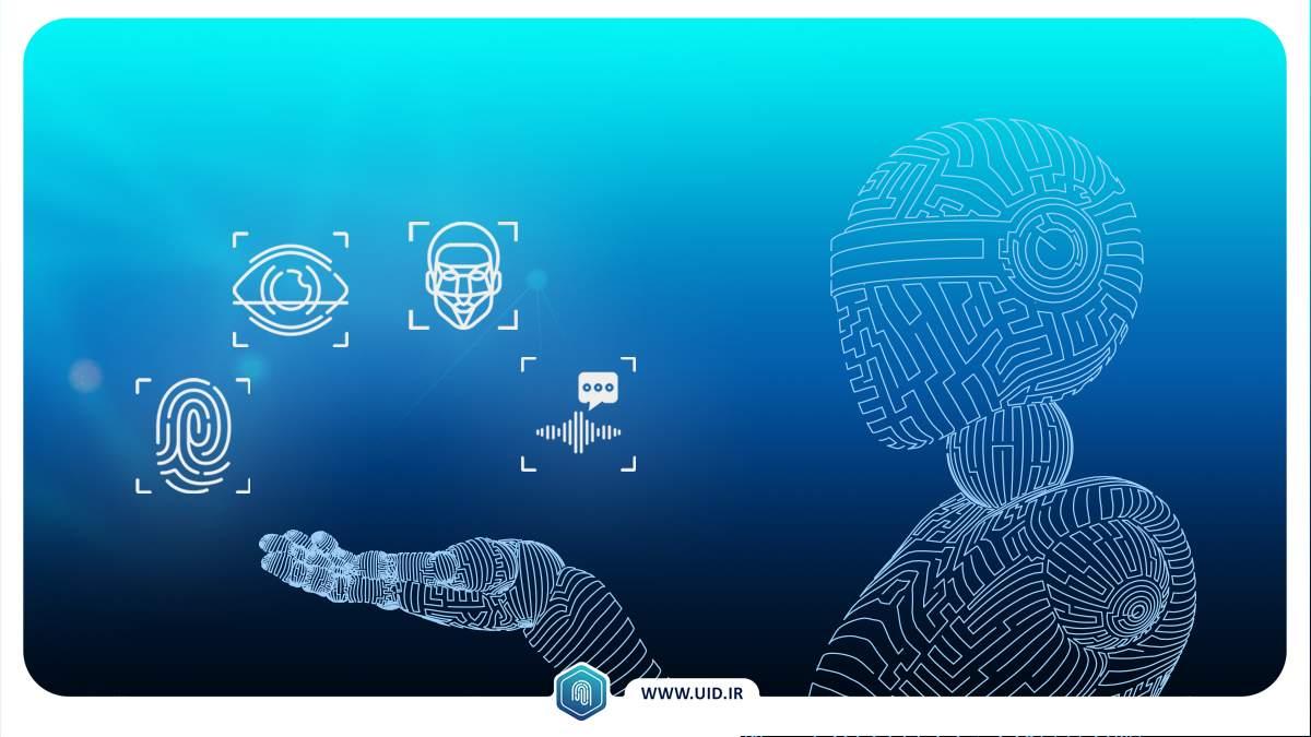 تلفیق هوش مصنوعی و فناوری بیومتریک