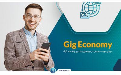 مزایای هویت دیجیتال در حوزههای بانکداری و اقتصاد گیگ ( Gig Economy )