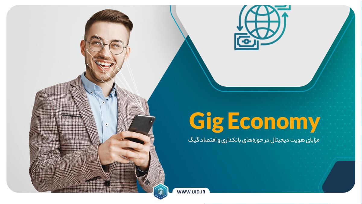 مزایای هویت دیجیتال برای بانکداری و اقتصاد گیگ