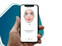 احراز هویت دیجیتال کاربر از طریق تلفن همراه در سیستم بانکی