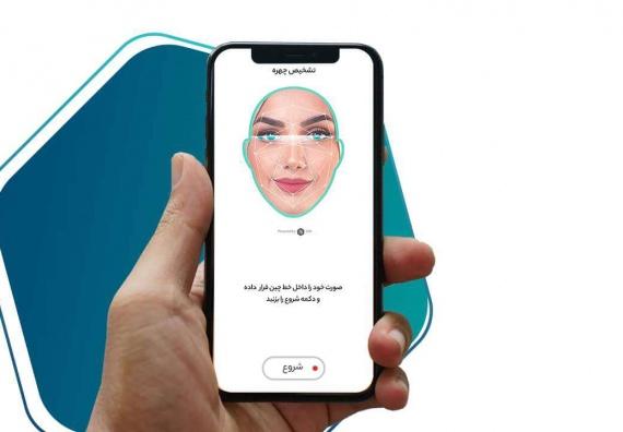 احرازهویت دیجیتال کاربر از طریق تلفن همراه در سیستم بانکی